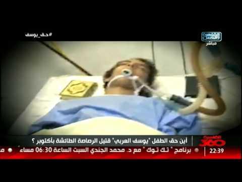 القاهرة 360 | أين حق الطفل #يوسف_العربى .. قتيل الرصاصة الطائشة!