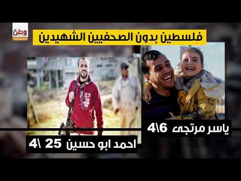 في يوم الصحافة العالمي.. فلسطين تفتقد الصحفيين مرتجى وأبو حسين