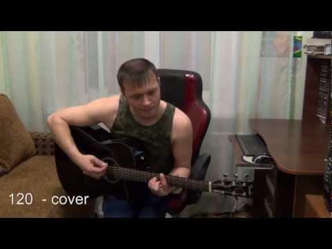 Звери -  120 - cover