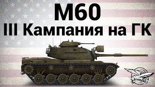 M60 - III Кампания на Глобальной карте