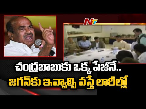 JC Diwakar Reddy satirical comments on CM Jagan, reacts to CID notice served on Chandrababu