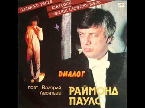 Валерий Леонтьев & Раймонд Паулс ''Годы странствий''