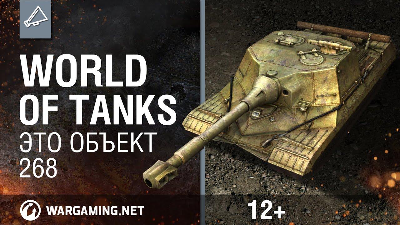 World Of Tanks. Это объект 268