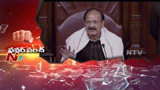 Vice President Venkaiah Naidu Slams Pakistan-Power Punch..