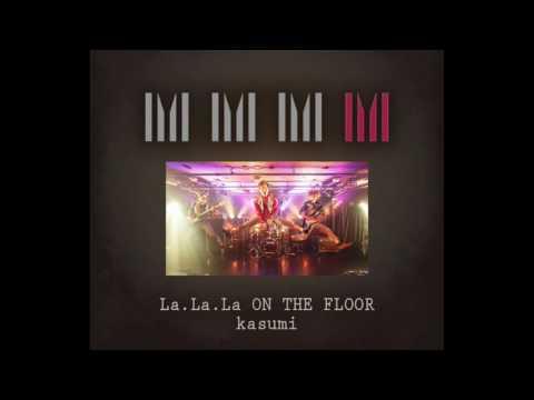 【kasumi】La.La.La.ON THE FLOOR【全曲試聴】