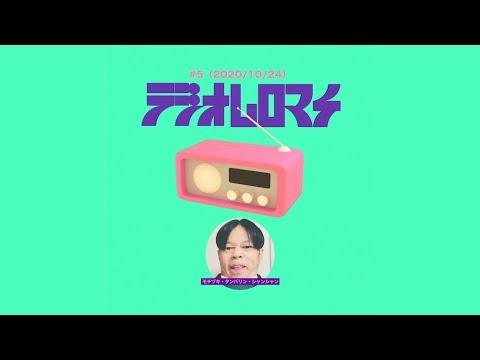 【#5】ラジオムロマチ(2020/10/24)出演:モチヅキ・タンバリン・シャンシャン