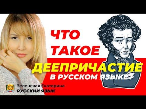 Русский язык. Деепричастие.