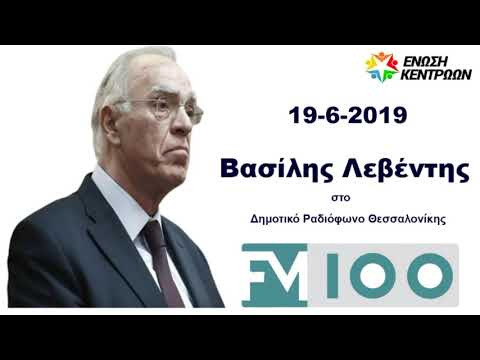 Βασίλης Λεβέντης στον FM 100 Θεσσαλονίκης (19-6-2019)