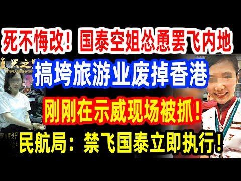还不悔改!国泰空姐怂恿罢飞内地,搞垮旅游业废掉香港!刚刚在示威现场被抓!民航局:禁飞国泰立即执行!