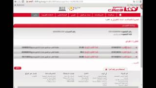 شرح طريقه الاستعلام عن فاتوره التليفون الارضي من المصريه للاتصالات     -