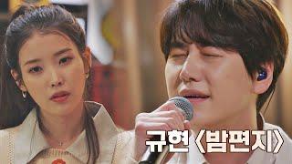 좋은 꿈이길 바라요..💘 규현(KyuHyun)이 전하는 담담한 고백 〈밤편지〉♬  유명가수전(famous singers) 2회   JTBC 210409 방송