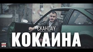СКАНДАУ - КОКАИНА [Official 4k]