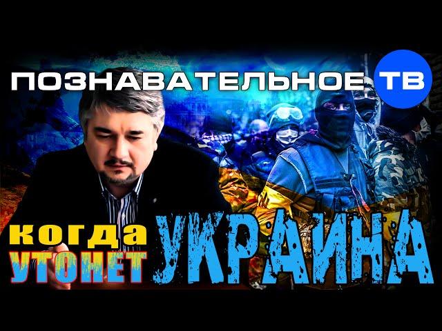 Ростислав Ищенко: Когда утонет Украина? 10.06.2015