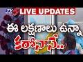 ఈ లక్షణాలు ఉన్న కొరోనానే: New Type Corona Hulchul In Telugu States || Corona LIVE Updates || TV5