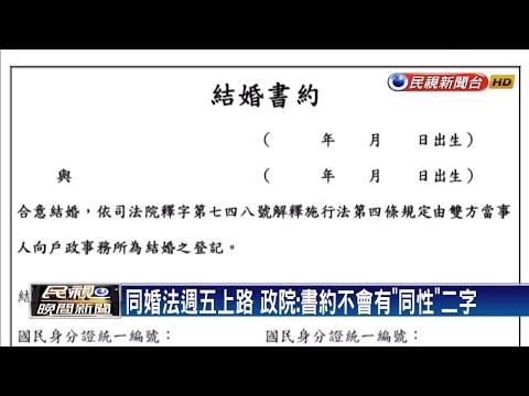 蔡總統簽屬同婚專法 送祁家威筆留念-民視新聞