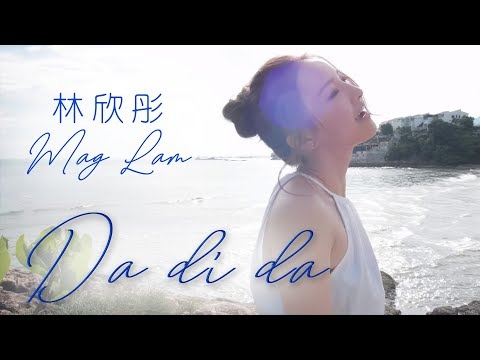 林欣彤 Da Di Da (OFFICIAL MUSIC VIDEO )