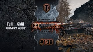Превью: EpicBattle #139: FuII__SkiII  / Объект 430У