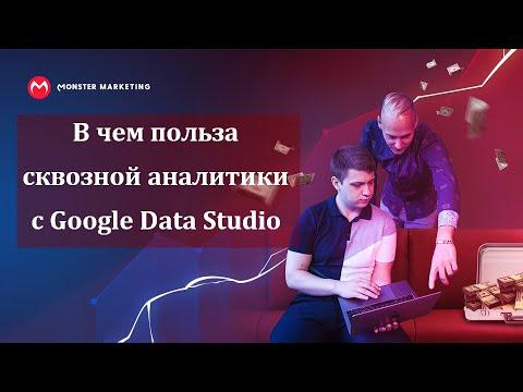 В чем польза сквозной аналитики с Google Data Studio