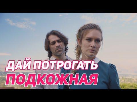 ДАЙ ПОТРОГАТЬ — Подкожная (feat. Евгений Цыганов) ПРЕМЬЕРА КЛИПА