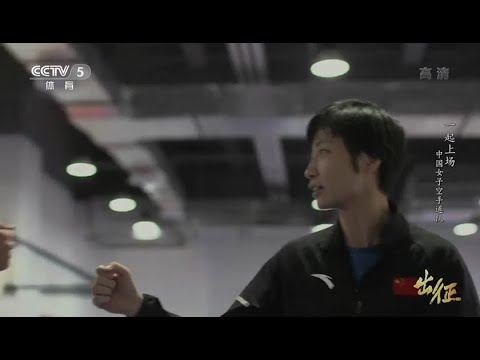 东京奥运会赛前纪录片《出征》| 一起上场——中国女子空手道队