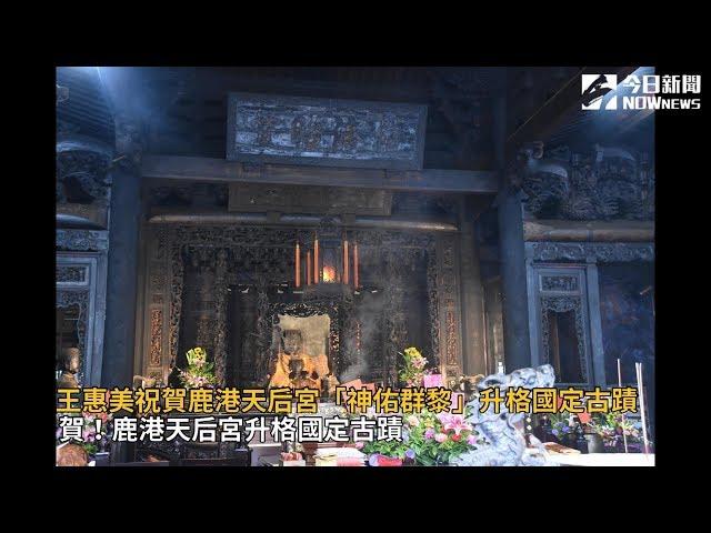 影/鹿港天后宮「神佑群黎」 升格國定古蹟