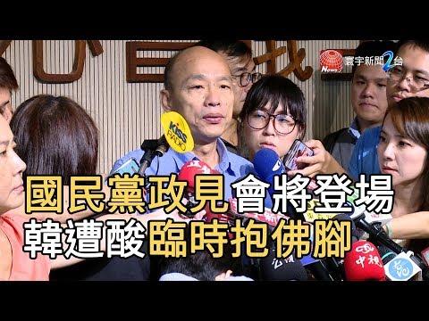 國民黨政見會將登場 韓遭酸臨時抱佛腳|寰宇新聞20190625