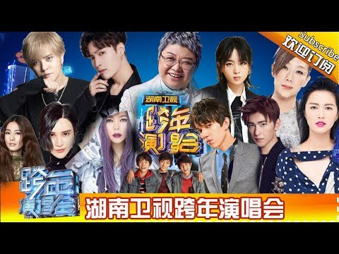 【完整版】《2018湖南卫视跨年演唱会》张惠妹 林忆莲 张艺兴 罗志祥 吴亦凡 华晨宇 TFBoys【湖南卫视1080P官方版】Hunan TV New Year Concert