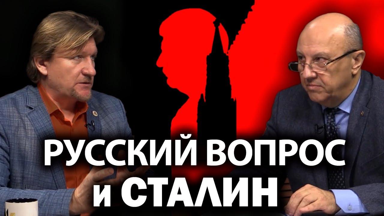 Русский поворот. Как Сталин отошёл от идей мировой революции