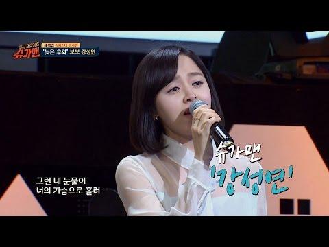 [희열팀] 슈가송 BOBO 강성연 '늦은 후회' ♪ 슈가맨 17회