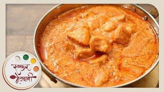 Butter Chicken   Restaurant Style Punjabi Main Course   Recipe by Archana in Marathi