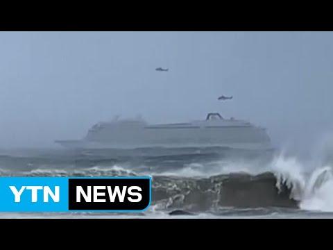 노르웨이 해안서 크루즈선 고장...탑승자 1,300명 대피 / YTN