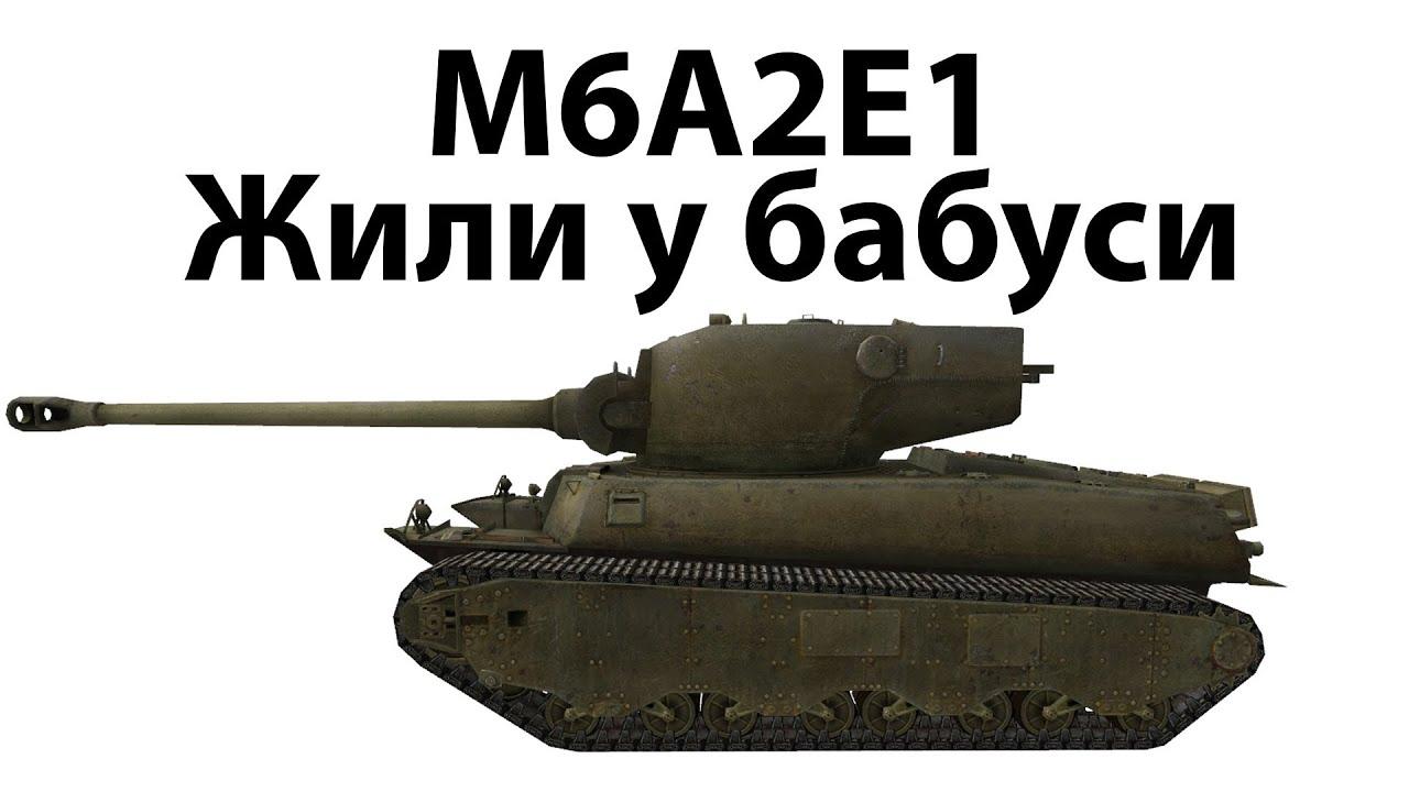 M6A2E1 - Жили у бабуси