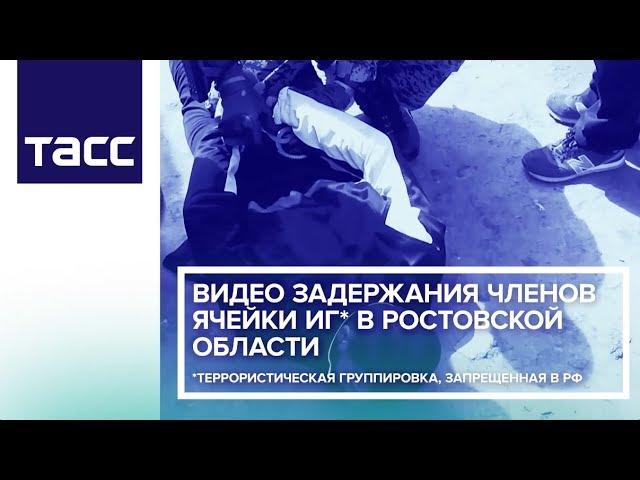 Задержание ФСБ сторонников ИГ в Ростовской области