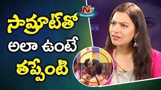 Geetha Madhuri on getting Intimate with Samrat..