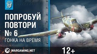 Попробуй повтори. Выпуск 6. World of Warplanes.