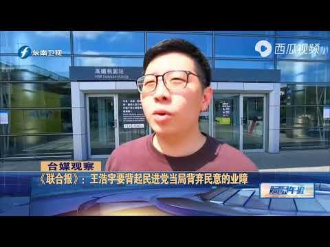 罢免王浩宇这一战,对国民党影响巨大!
