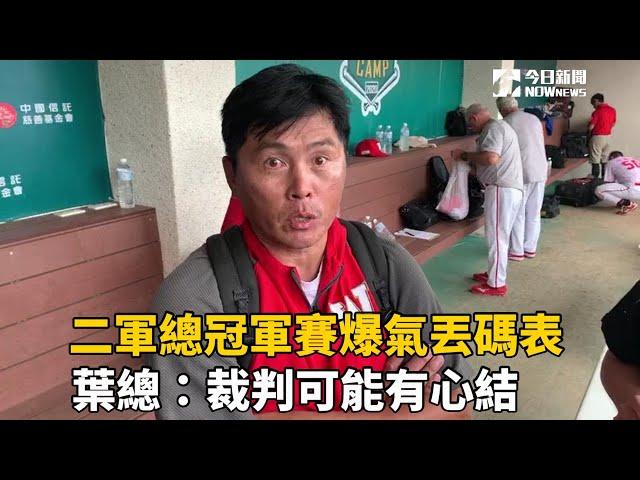 中職/葉君璋摔碼表抗議風波 味全龍:深表歉意