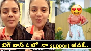 Anchor Sreemukhi's favourite contestant in Telugu Bigg Bos..