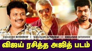 விஜய் ரசித்த அஜித் படம் இதுதான்..!! | Actor Sanjeev Interview about Thalapathy Vijay and Thala Ajith