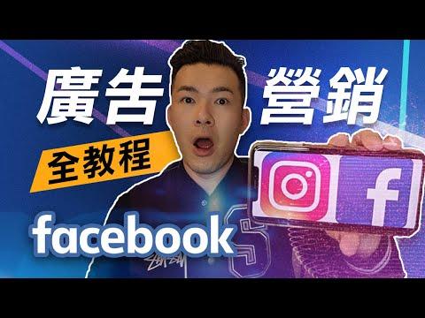 網路行銷   Facebook廣告營銷全教程(字幕點CC)