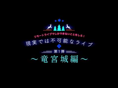 """眉村ちあき """"リモートライブでしかできないことをしろ!「現実では不可能なライブ第1弾〜竜宮城編〜」"""" SPOT"""