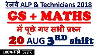 20 AUG 3RD SHIFT GS+MATHS/RAILWAY ALP 2018/COMPLETE SOLUTION/आज ये प्रश्न पूछे गए/ 3RD SHIFT-MD CL