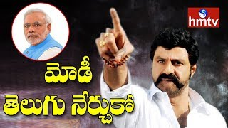 'Gaddar, Namak Haraam': Balakrishna Hindi Speech @ CM Deek..