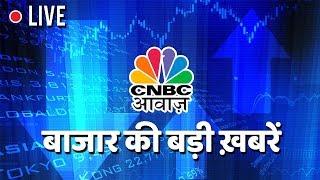 Share Market   Stock News   Business News Today   Share Market Live   CNBC Awaaz