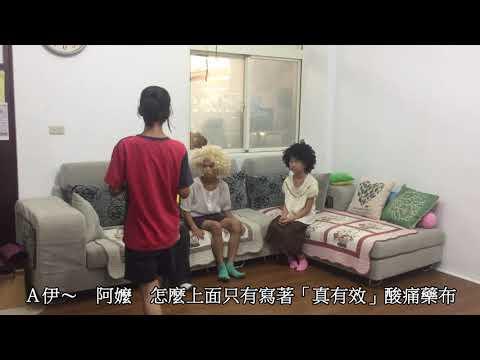 106年度我家藥健康親子短劇佳作-台東縣豐田國小阿嬤a藥布