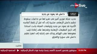 مانشيت - داعش قد يعود من جديد     -