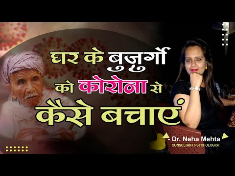 How to take care of Parents in Corona Pandemic | Old Age People Life in Covid-19 | Dr. Neha Mehta