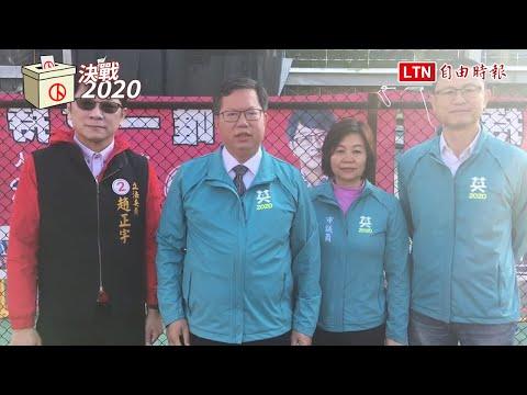 鄭文燦挺趙正宇:接地氣、深耕基層