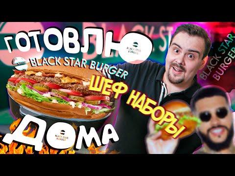 Доставка Black Star Burger - Шеф наборы для домашнего приготовления