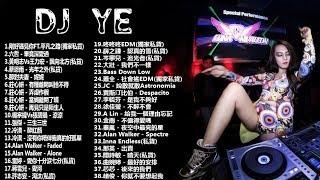38首NonStop逆襲『剛好遇見你 x 平凡之路 x 光年之外』DJ Ye 經典特製2018最新勁爆慢搖舞曲